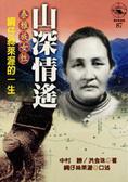山深情遙:泰雅族女性綢仔絲萊渥的一生
