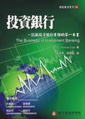 投資銀行:認識投資銀行業務的第一本書