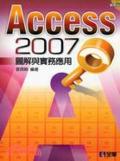 Access 2007圖解與實務應用