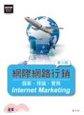 網際網路行銷:個案.理論.實務
