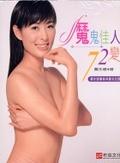 魔鬼佳人72變:賈永婕瘦身保養全紀錄
