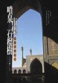 噴泉丶市集丶石榴樹:盛夏伊朗紀行