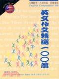 英文作文精選100篇