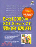 Excel 2000與SQL Server 7.0整合應用
