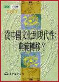從中國文化到現代性:典範轉移?