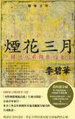 煙花三月:中國近代最惆悵的重逢