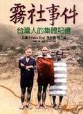 霧社事件:臺灣人的集體記憶