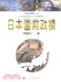 日本當前政情(一九八九~一九九九)