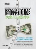 圖解通膨:快樂生活經濟學