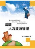 國際人力資源管理