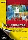 Java資料庫程式設計經典