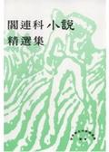 閻連科小說精選集