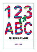 123 in ABC:英文數字學習小百科