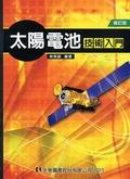 太陽電池技術入門