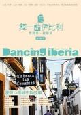 舞一曲伊比利:西班牙.葡萄牙:漫遊13個城市與故事