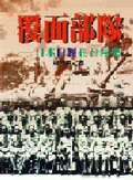 覆面部隊:日本白團在臺祕史
