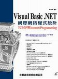 Visual Basic .NET網際網路程式設計:TCP/IP與Internet Programming