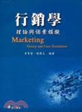 行銷學:理論與個案模擬