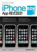 iPhone SDK 3 Akpp程式設計