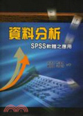資料分析:SPSS軟體之應用