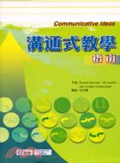 溝通式教學指南