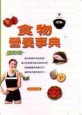 食物營養事典