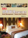 旅館管理:理論與實務:theory and practice