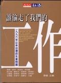 誰偷走了我們的工作:一九九六年以來台灣的失業問題