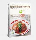 食物調理機の料理教科書
