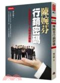 陳婉芬行銷密碼:小成功靠自己-大成功靠團隊