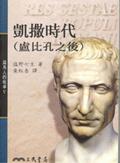 凱撒時代:盧比孔之後