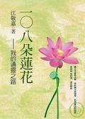 108朵蓮花