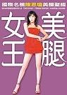 美腿女王:國際名模陳思璇美腿聖經