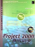 Project 2000徹底研究