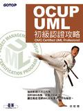 OCUP UML初級認證攻略