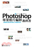 Photoshop專業相片編修教科書:職業級的實用影像加工與編修技術