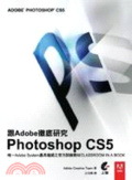 跟Adobe徹底研究photoshop CS5