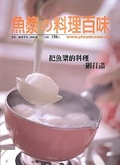 魚漿の料理百味