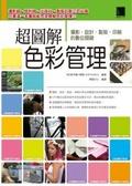 超圖解色彩管理:攝影.設計.製版.印刷的數位關鍵
