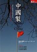 中國製:管理大師透視中國精銳企業