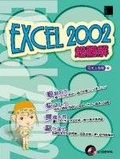 EXCEL 2002超圖解