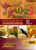 中式麵食必勝精選