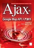 Ajax與Google Map API入門實作
