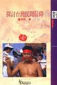 探討台灣民間信仰