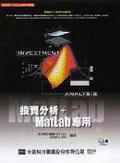 投資分析+MatLab應用