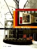 漢撒橘色:德國博物館散步