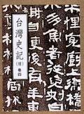 台灣史記續