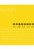 兩岸書籍裝幀設計:台北.香港.北京.上海.深圳