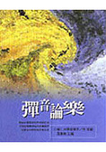 彈音論樂:「音樂演出與音樂研究」學術會議論文集