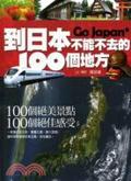到日本不能不去的100個地方